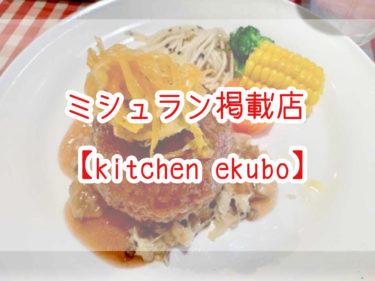 【kitchen ekubo】ミシュランガイド掲載店!岡山駅徒歩圏内で価格以上のランチに大満足♪