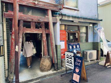 【とりいくぐる】奉還町商店街の鳥居の中には静かでお洒落な古民家カフェ・・・!?