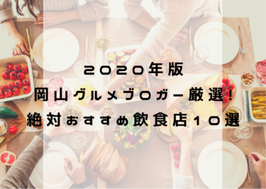 【2020年版】岡山グルメブロガー厳選!絶対おすすめ飲食店10選!