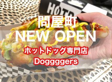 【Doggggers(ドッガーズ)】問屋町にホットドック専門店がオープン!具材モリモリでこぼれちゃいそうなホットドックをテイクアウト♪