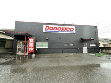 【DODOSUCO(ドドスコ)】岡山市南区に小さなコストコ誕生!人気のチョコレートやレア商品も!?