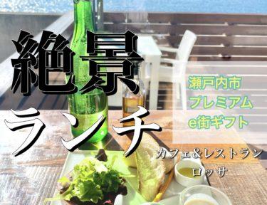 【ロッサ カフェ&レストラン】瀬戸内市プレミアムe街ギフトの旅part4デートにおすすめ♡海の見える絶景レストラン!