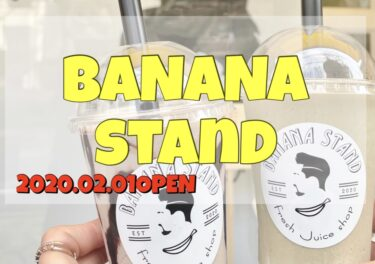 【BANANA STAND】賞味期限10分!2月1日オープンのバナナジュース専門店に行ってきたよ!