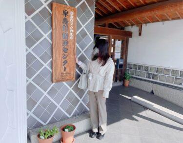 【早島観光センター①】リニューアルオープン!数量限定たまごかけごはんなどを楽しめるカフェやセレクトショップが登場♪