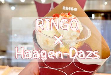 岡山一番街のアップルパイ専門店『RINGO 』が『 ハーゲンダッツ』の夢のコラボ!!