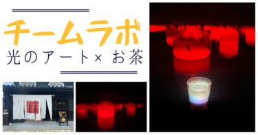 チームラボが岡山に期間限定オープン!お茶を飲みながら光のアートを楽しめるデートにも超おすすめな観光スポット。