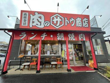 【肉のサトウ商店 岡山ドーム前店】一人焼肉大歓迎!2切れから食べれるお肉屋さんのお手軽焼肉♪