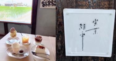 【喫茶離零】岡山市南区|早くも予約困難店に!週3オープンの超お洒落古民家カフェで名物クラシックプリン他全部を食べてみた。