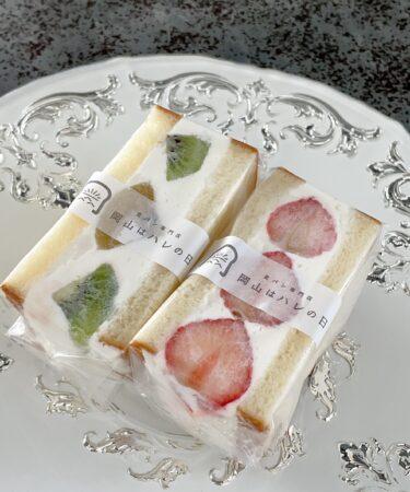 岡山で人気の高級食パン専門店『岡山はハレの日』からもっちり食感が美味しい「フルーツサンド」が登場♡