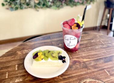 【THE CARNE(ザ カルネ) 】岡山初!市場直送の果物&エディブルフラワーを使ったフルーツパーラーがインスタ映え♡
