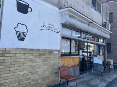 【コーヒー&モア スケアクロウ】倉敷市|女子会にぴったり♡おいしいマフィンが並ぶ隠れ家お洒落カフェ。